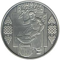 Срібна монета Коваль 10 грн. 2011 року