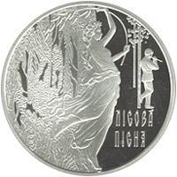 Срібна монета За твором Лесі Українки `Лісова пісня` 20 грн. 2011 року