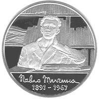 Срібна монета Павло Тичина 5 грн. 2011 року