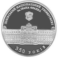 Срібна монета 350 років Львівському національному університету імені Івана Франка 5 грн. 2011 року