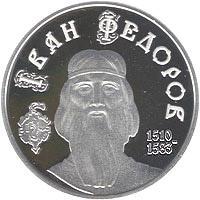 Срібна монета Іван Федоров 5 грн. 2010 року