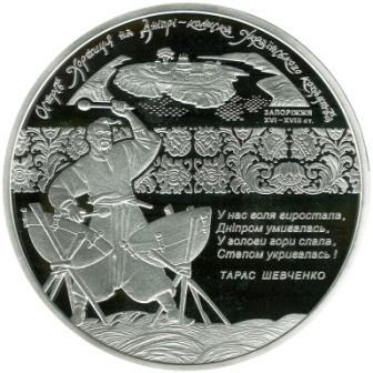 Срібна монета Острів Хортиця на Дніпрі - колиска українського козацтва 50 грн. 2010 року