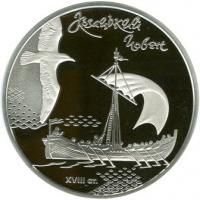 Срібна монета Козацький човен 20 грн. 2010 року
