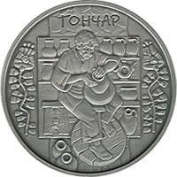 Срібна монета Гончар 10 грн. 2010 року