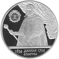 Срібна монета Гетьман Данило Апостол 10 грн. 2010 року