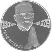 Монета Іван Огієнко 2 грн. 2007 року