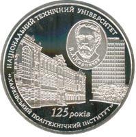 Срібна монета 125 років Національному технічному університету `Харківський політехнічний інститут` 5 грн. 2010 року