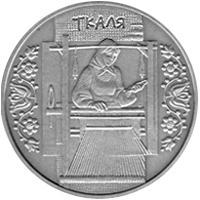 Срібна монета Ткаля 10 грн. 2010 року