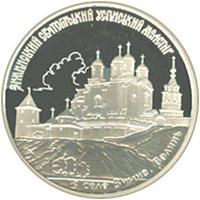 Срібна монета Зимненський Святогірський Успенський монастир 20 грн. 2010 року