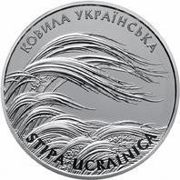 Монета Ковыль украинский 10 грн. 2010 года