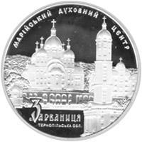 Срібна монета Марійський духовний центр - Зарваниця 10 грн. 2010 року