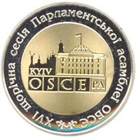 Монета XVI сесія Парламентської асамблеї Організації з безпеки і співробітництва в Європі 5 грн. 2007 року