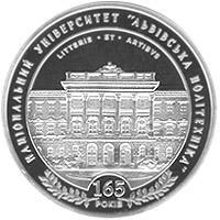 Срібна монета 165 років Національному університету `Львівська політехніка` 5 грн. 2010 року