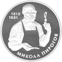 Срібна монета Микола Пирогов 5 грн. 2010 року
