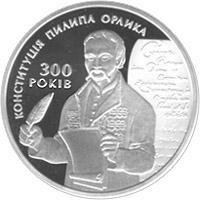 Срібна монета 300-річчя Конституції Пилипа Орлика 10 грн. 2010 року
