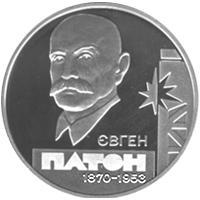 Срібна монета Євген Патон 5 грн. 2010 року