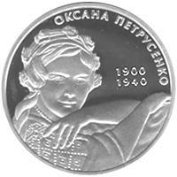 Срібна монета Оксана Петрусенко 5 грн. 2010 року