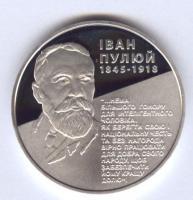 Срібна монета Іван Пулюй 5 грн. 2010 року