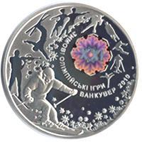 Срібна монета XXI зимові Олімпійські ігри 10 грн. 2010 року