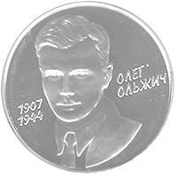 Монета Олег Ольжич 2 грн. 2007 року