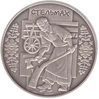 Срібна монета Стельмах 10 грн. 2009 року