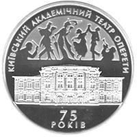 Срібна монета 75 років Київському академічному театру оперети 10 грн. 2009 року