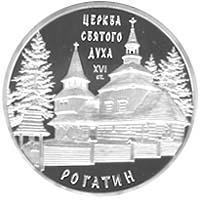 Срібна монета Церква Святого Духа в Рогатині 10 грн. 2009 року