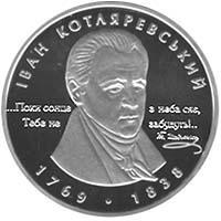 Срібна монета Іван Котляревський 5 грн. 2009 року