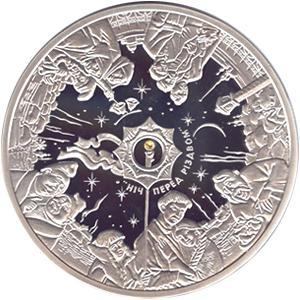 Монета По произведению М.В.Гоголя `Вечера на хуторе близ Диканьки` 50 грн. 2009 года
