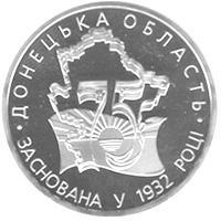 Монета 75 років утворення Донецької області 2 грн. 2007 року