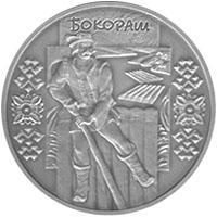 Срібна монета Бокораш 10 грн. 2009 року