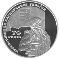 Срібна монета 70 років проголошення Карпатської України 20 грн. 2009 року