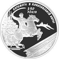 Срібна монета 350-річчя Конотопської битви 10 грн. 2009 року