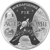 Срібна монета Міжнародний рік астрономії 100 грн. 2009 року