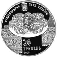 Срібна монета Українська писанка 20 грн. 2009 року