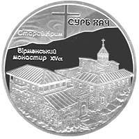 Срібна монета Монастир Сурб Хач 10 грн. 2009 року