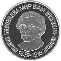 Срібна монета Шолом-Алейхем 5 грн. 2009 року