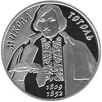 Срібна монета Микола Гоголь 5 грн. 2009 року