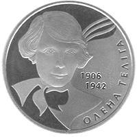 Монета Олена Теліга 2 грн. 2007 року