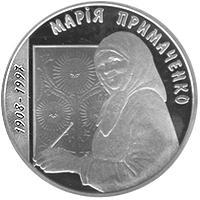 Срібна монета Марія Примаченко 5 грн. 2008 року