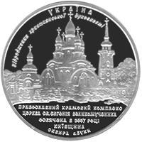 Срібна монета Храмовий комплекс у с.Буки 10 грн. 2008 року