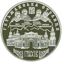 Срібна монета Глухів 10 грн. 2008 року