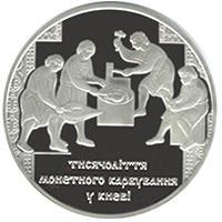 Срібна монета Тисячоліття монетного карбування в Києві 20 грн. 2008 року