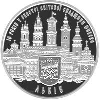 Монета 10 лет внесению в реестр мирового наследства ЮНЕСКО исторического центра города Львова 10 грн. 2008 года