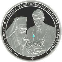 Срібна монета На честь візиту в Україну Вселенського Патріарха Варфоломія І 50 грн. 2008 року