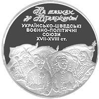 Срібна монета На шляхах до незалежності. Українсько-шведські воєнно-політичні союзи XVII-XVIII ст. 10 грн. 2008 року