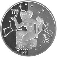 Срібна монета Діва 5 грн. 2008 року
