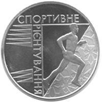 Монета Спортивне орієнтування 2 грн. 2007 року