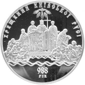 Срібна монета Хрещення Київської Русі 100 грн. 2008 року