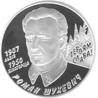 Срібна монета Роман Шухевич 5 грн. 2008 року